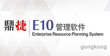 鼎捷E10 ERP管理软件