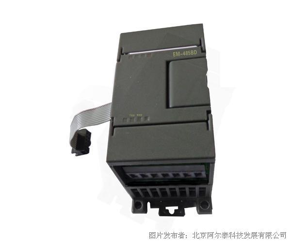 阿尔泰科技EM-485BD PLC扩展单元