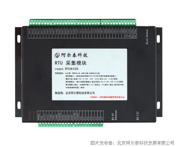 阿尔泰科技RTU6103A RTU远程终端采集器