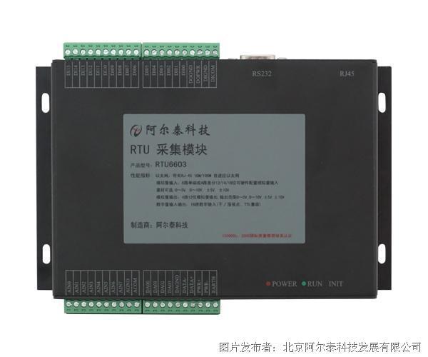 阿尔泰科技RTU6603A RTU远程终端采集器