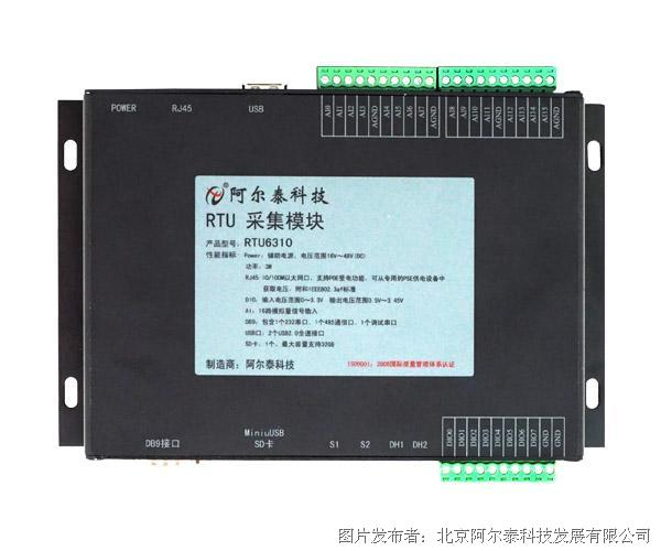 阿尔泰科技RTU6310A RTU远程终端采集器