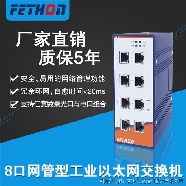 飞崧  ESD208M百兆8口导轨网管工业以太网交换机