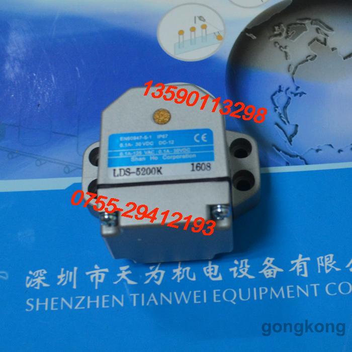 台湾山河shanho  LDS-5200K限位开关
