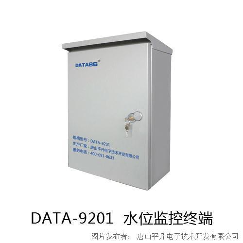 唐山平升 水位监测器、水位监控仪器