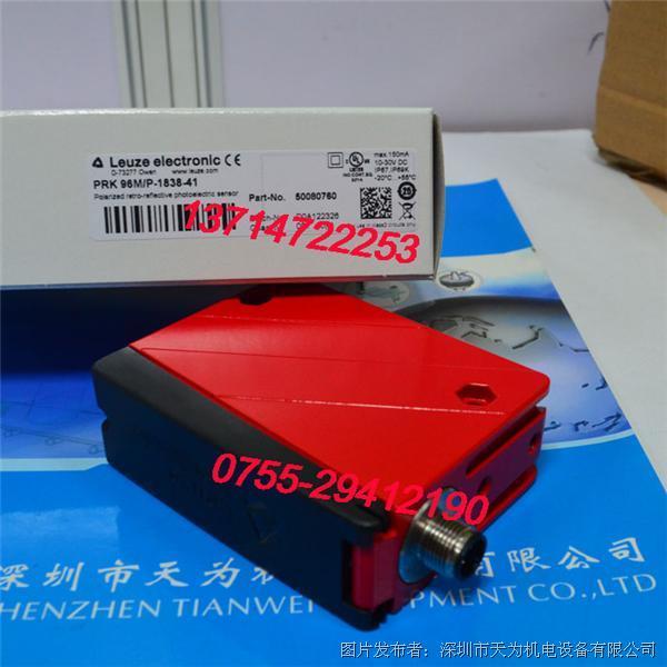 LEUZE劳易测PRK 96M P-1838-41反射型光电传感器