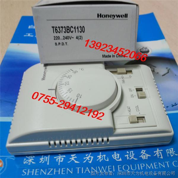 HONEYWELL霍尼韦尔T6373BC1130恒温控制器