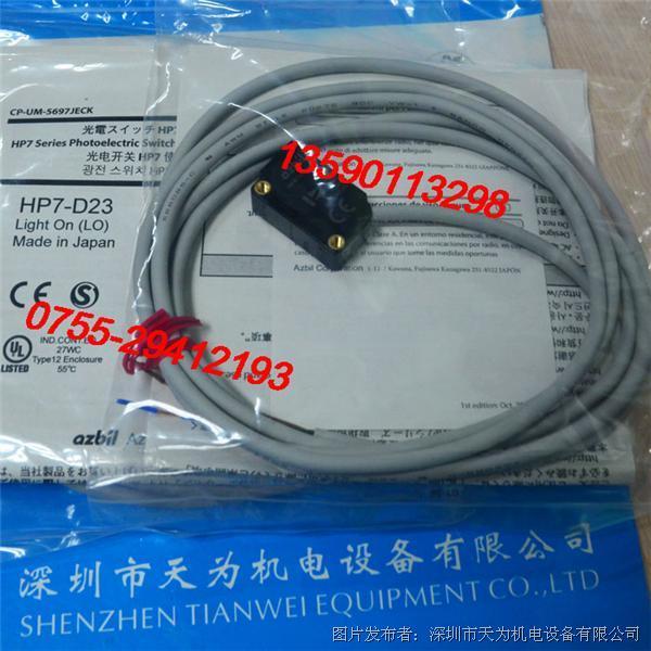日本AZBIL山武HP7-D23光电传感器