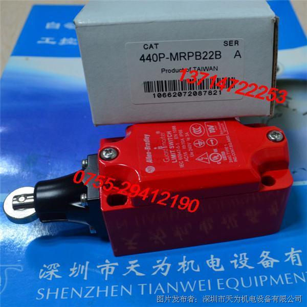 罗克韦尔440P-MRPB22B安全限位开关