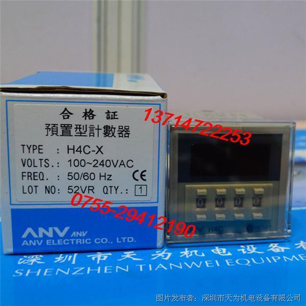 台灣ANV士研H4C-X計數器