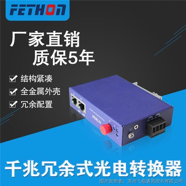飞崧交换机 ESD103G 1光2电千兆光纤收发器