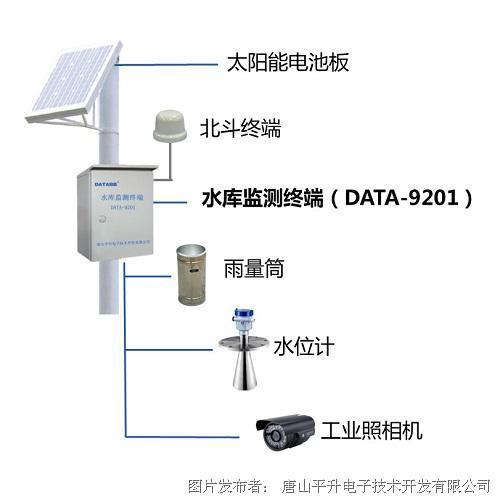 唐山平升 雨水情遥测系统监测设备、降雨量监测终端