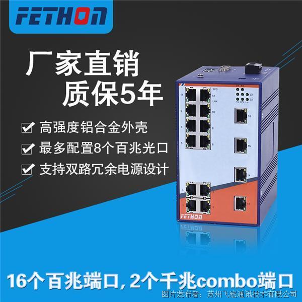 飞崧工业交换机 ESD218-2G 2光16电千兆以太网交换机