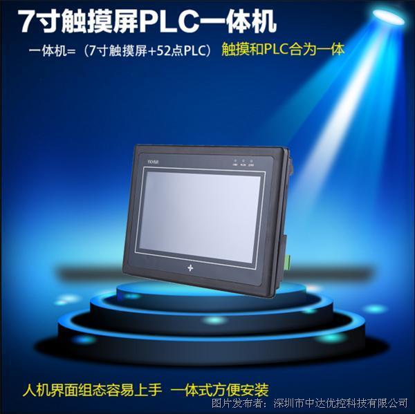 中达优控 MM-40MR-12MT-700-ES-C 7寸PLC触摸屏一体机