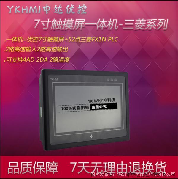 中达优控 MM-40MR-12MT-700-ES-B 7寸PLC触摸屏一体机