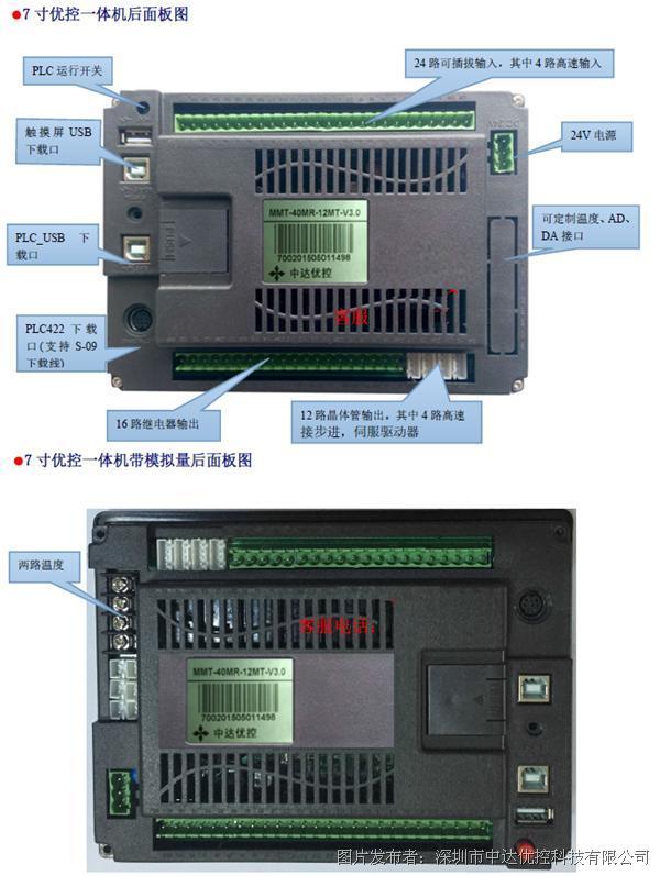 中达优控 MM-40MR-12MT-700-ES-A 7寸PLC触摸屏一体机