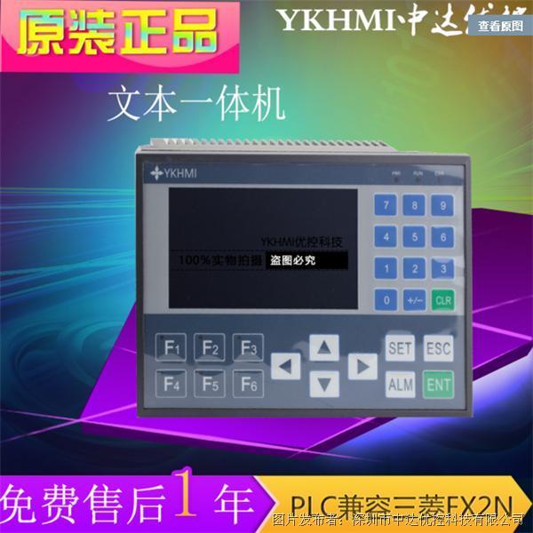 YKHMI中达优控 TM-20MR-430B文本PLC一体机 4.3寸文本屏