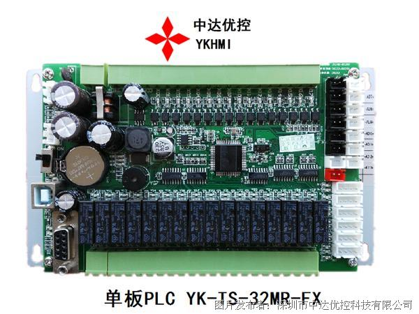 YKHMI中达优控 TS-32MR-FX单板PLC