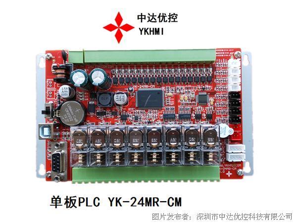 中达优控 YK-24MR-CM单板PLC