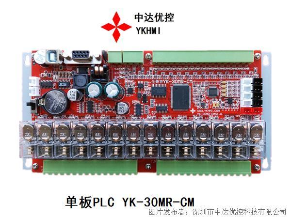 YKHMI中达优控YK-30MR-CM单板PLC