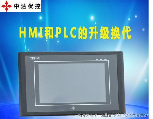 中达优控MM-20MR-6MT-430A-FX-A 4.3寸触摸屏一体机