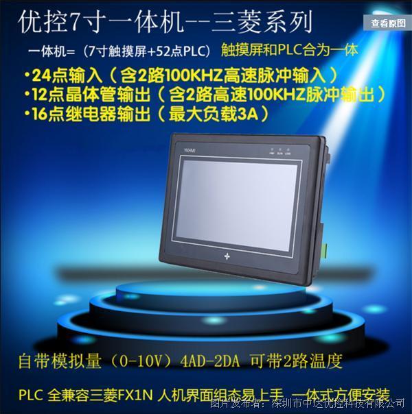 中达优控MM-40MR-700FX-B 7寸触摸屏一体机