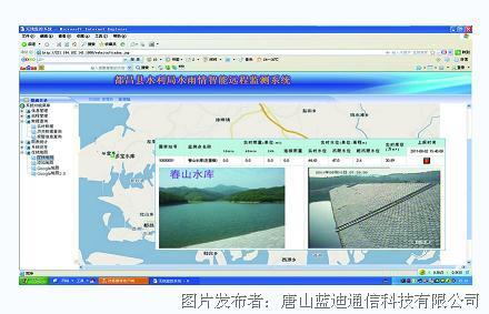 蓝迪通信 水文信息化管理系统软件