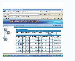蓝迪通信 热网远程计量管理系统软件