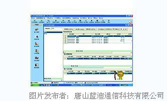蓝迪通信 IC卡收费系统管理软件