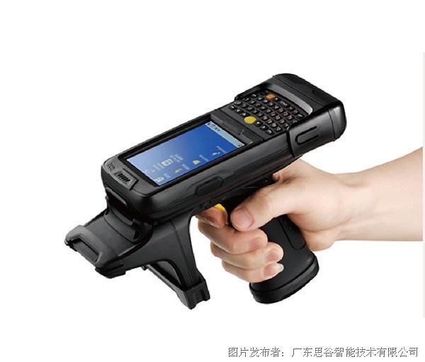 思谷SG-UR-H5工业手持机
