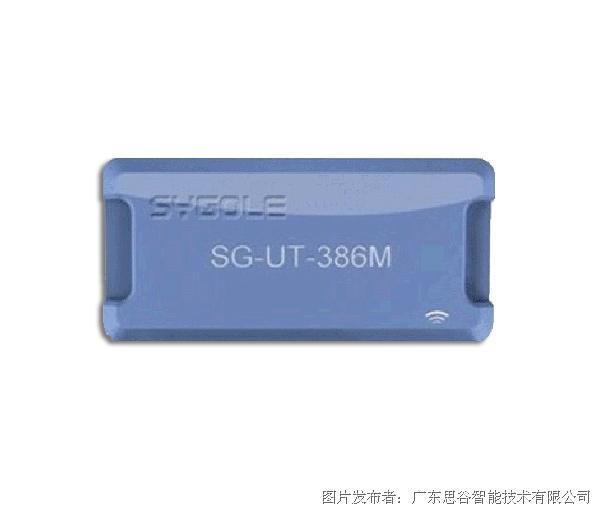 思谷SG-UT-386M铁路电力巡检标签
