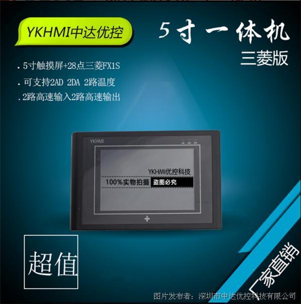 YKHMI中达优控MM-24MR-4MT-500FX-C PLC触摸屏一体机