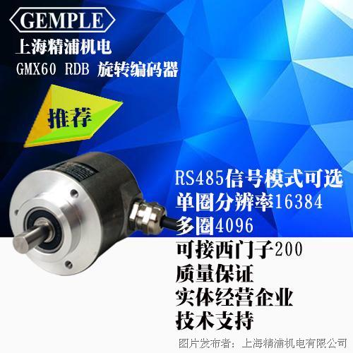 GEMPLE RS485通信接口26位绝对值多圈编码器
