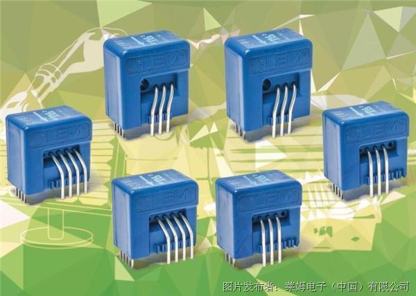 莱姆 LxSR系列霍尔效应电流传感器