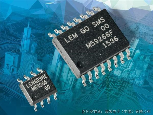 莱姆 集成原边导体、SO8 & SO16封装隔离式电流传感器