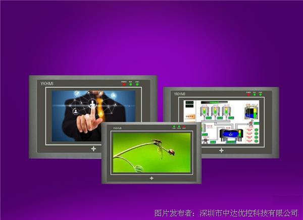 YKHMI 优控7寸 s-700B触摸屏