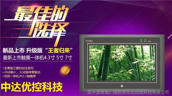YKHMI 中达优控4.3寸S-350A触摸屏