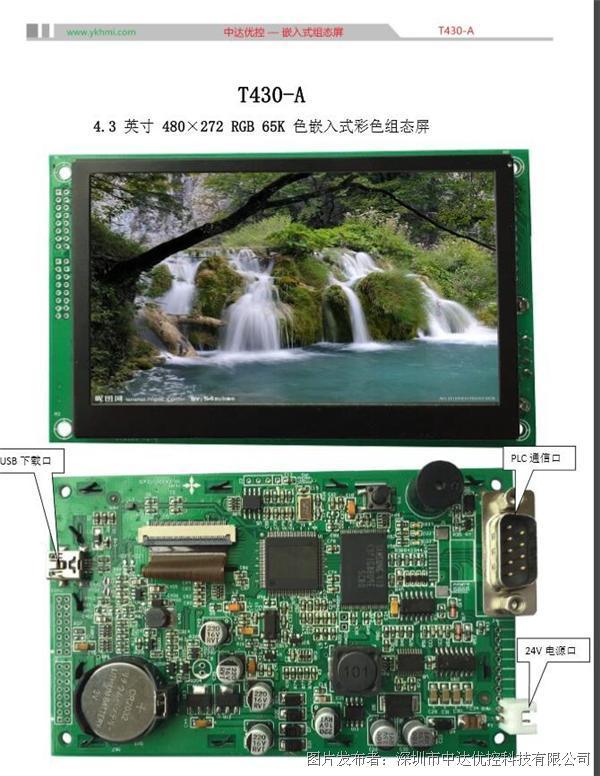 中达优控 T430A单 4.3寸液晶屏彩色组态屏