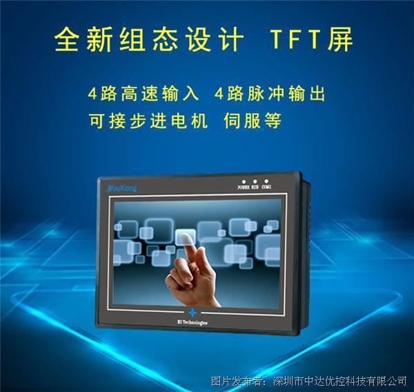 YKHMI中达优控OP320 500A 5寸PLC 组态人机界面