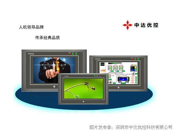 中达优控 OP320-500B工业电阻屏