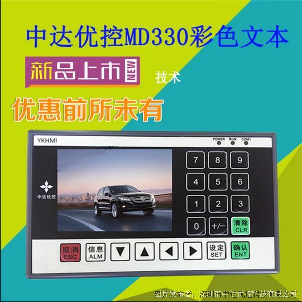 中达优控MD330彩色文本显示器