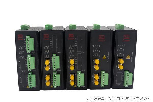迅记CAN/DeviceNet/CANOpen抗电磁干扰总线光纤转换器