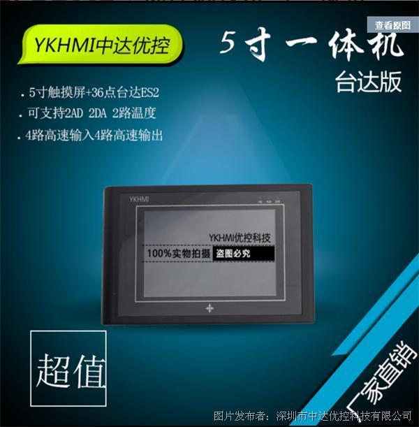 中达优控FX-F MM-20MR-6MT-450-FX-F一体机