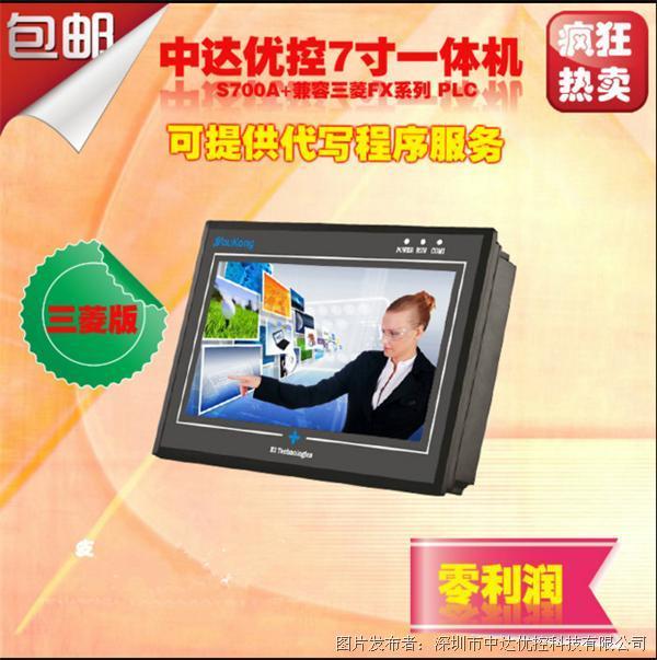 YKHMI中达优MM-20MR-6MT-450FX-F控触摸屏PLC一体机