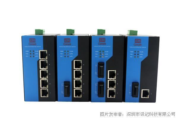 讯记非网管型5口百兆导轨紧凑型工业以太网交换机