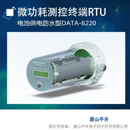唐山平升 电池供电防水型RTU