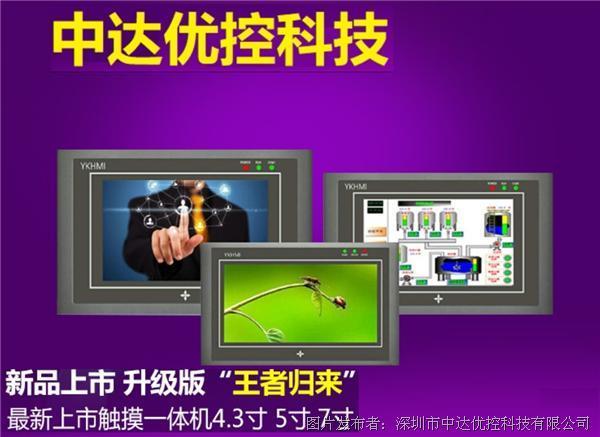 中达优控4.3寸s-350A触摸屏