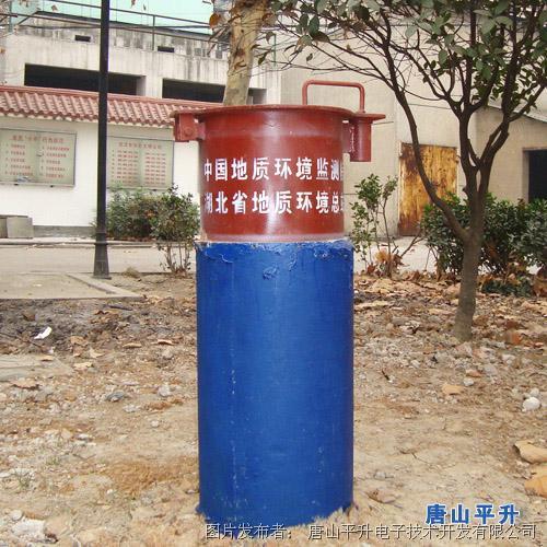 唐山平升 地下水遥测系统、地下水自动遥测系统
