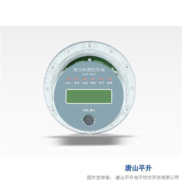唐山平升 电池供电防水型数据采集终端RTU