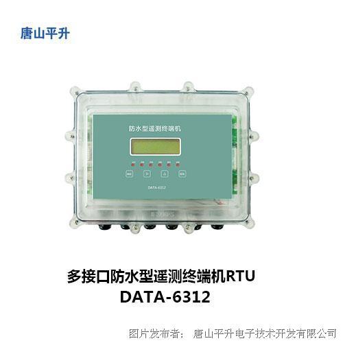 唐山平升 多接口防水型遥测终端机RTU(DATA-6312)
