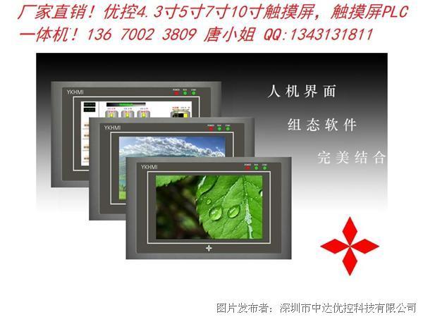 YKHMI中达优控 MM-20MR-6MT-450FX-A触摸屏PLC一体机